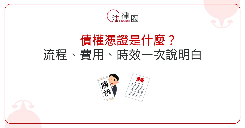 【金錢糾紛】債權憑證是什麼?流程、費用、時效一次說明白