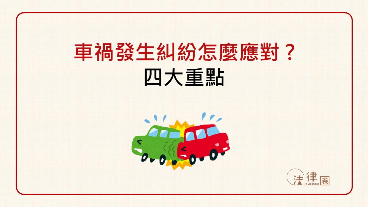 車禍該怎麼應對?律師告訴你四大重點應變車禍處理