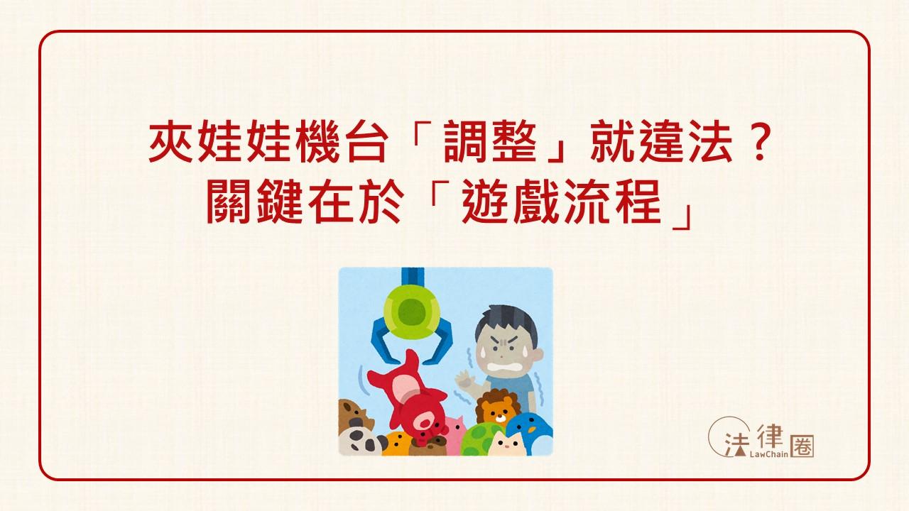 夾娃娃機台「調整」就違法?關鍵在於「遊戲流程」!