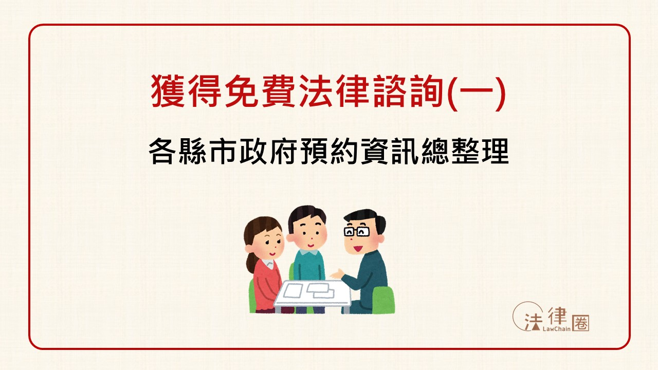 各縣(市)政府免費法律諮詢預約專線