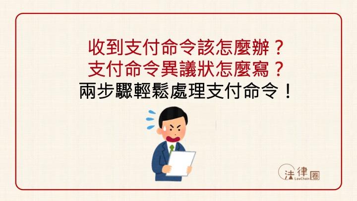 收到支付命令該怎麼辦?支付命令異議狀怎麼寫?兩步驟輕鬆處理支付命令