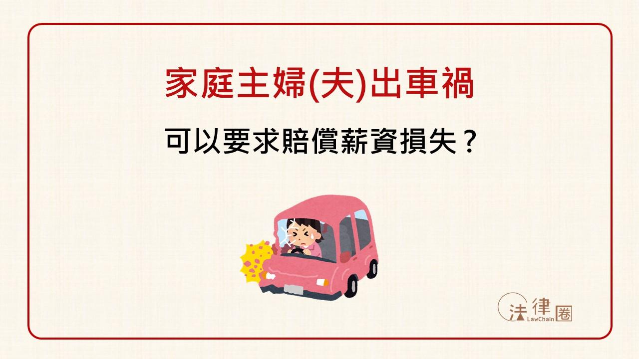 家庭主婦(夫)出車禍可要求賠償薪資損失?